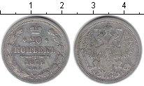 Изображение Монеты Россия 1855 – 1881 Александр II 20 копеек 1876 Серебро VF