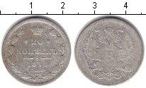 Изображение Монеты 1855 – 1881 Александр II 20 копеек 1872 Серебро VF