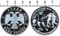 Изображение Монеты  3 рубля 1993 Серебро Proof-
