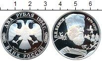 Изображение Монеты Россия 2 рубля 1994 Серебро Proof- 115 лет со дня рожде
