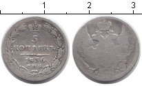 Изображение Монеты 1825 – 1855 Николай I 5 копеек 1836 Серебро VF