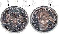 Изображение Монеты Россия 1 рубль 1993 Медно-никель UNC- Родная запайка. Акад