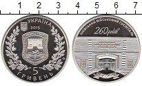 Изображение Мелочь Украина 5 гривен 2015 Медно-никель UNC