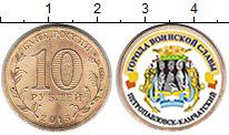 Изображение Мелочь Россия 10 рублей 2015 Латунь UNC Петропавловск - Камч