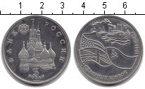 Изображение Монеты СНГ Россия 3 рубля 1992 Медно-никель UNC-