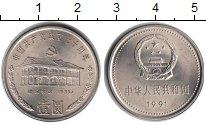 Изображение Монеты Азия Китай 1 юань 1991 Медно-никель XF