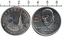 Изображение Монеты СНГ Россия 1 рубль 1993 Медно-никель XF