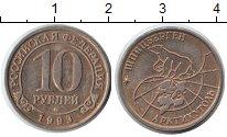 Изображение Мелочь Россия Шпицберген 10 рублей 1993 Медно-никель XF