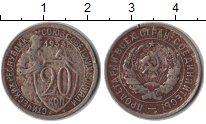 Изображение Монеты Россия СССР 20 копеек 1933 Медно-никель XF