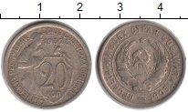 Изображение Монеты Россия СССР 20 копеек 1932 Медно-никель XF