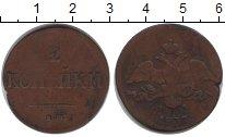 Изображение Монеты 1825 – 1855 Николай I 2 копейки 1837 Медь VF