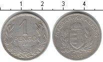 Изображение Монеты Венгрия 1 пенго 1937 Серебро VF