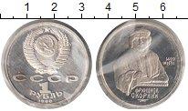 Изображение Монеты СССР 1 рубль 1990 Медно-никель Proof Родная запайка. 500