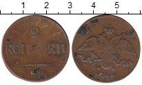 Изображение Монеты Россия 1825 – 1855 Николай I 2 копейки 1837 Медь VF