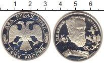 Изображение Монеты СНГ Россия 2 рубля 1994 Серебро Proof