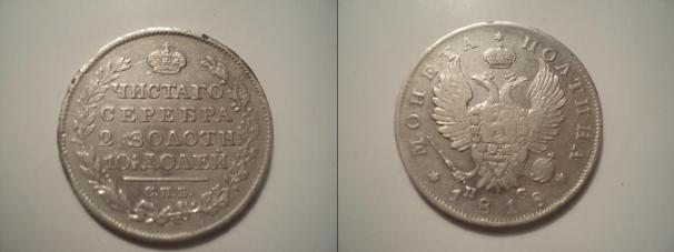 50 копеек 1818
