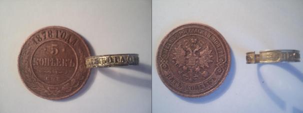 5 копеек 1878 года + бонус серебряное кольцо .