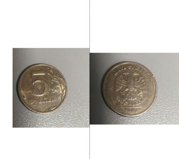 5 рублей 2003г СПМД