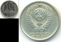 Аукцион: лот СССР 1961-1991 10 копеек Не указан 1965