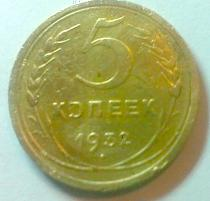 Аукцион: лот РСФСР 5 копеек Не указан 1932