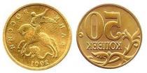 Аукцион: лот СССР 1961-1991 50 копеек Bi Metalic 2001