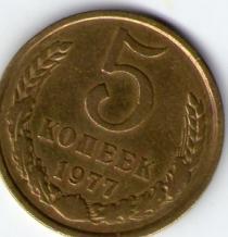 Аукцион: лот СССР 1961-1991 5 Копеек Не указан 1977