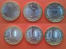 Аукцион: лот Современная Россия 10 рублей Биметалл 2015