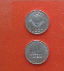 Аукцион: лот СССР 1961-1991 10 копеек Не указан 1987
