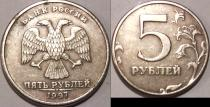 Аукцион: лот Россия 5 руб. биметалл (медь, плакированная мельхиором), цвет белый 1997