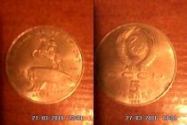 Аукцион: лот СССР юбилейные 5 рублей СССР Медно-никель 1988