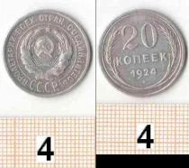 Аукцион: лот СССР до 1961 20 копеек Не указан 1924