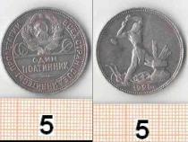 Аукцион: лот СССР до 1961 Полтинник Не указан 1925
