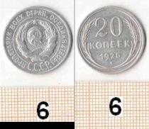 Аукцион: лот СССР до 1961 20 копеек Не указан 1925