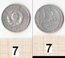 Аукцион: лот СССР до 1961 15 копеек Не указан 1925