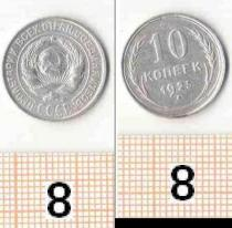 Аукцион: лот СССР до 1961 10 копеек Не указан 1925