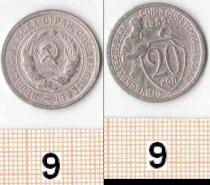 Аукцион: лот СССР до 1961 20 копеек Не указан 1932