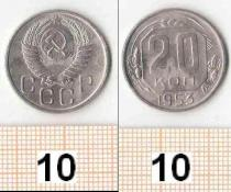 Аукцион: лот СССР до 1961 20 копеек Не указан 1953