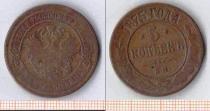 Аукцион: лот 1894 – 1917 Николай II 5 копеек Не указан 1875