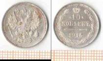 Аукцион: лот 1894 – 1917 Николай II 10 копеек Серебро 1915