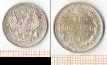 Аукцион: лот 1894 – 1917 Николай II 15 копеек Серебро 1915