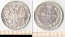 Аукцион: лот 1894 – 1917 Николай II 20 копеек Не указан 1914