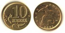 Аукцион: лот Россия 10 копеек Не указан 2001