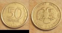 Аукцион: лот Россия 50 рублей Не указан 1993