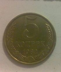 Аукцион: лот СССР 1961-1991 5 копеек Не указан 1982