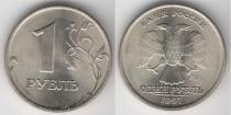 Аукцион: лот Россия 1 рубль Не указан 1997