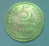 Аукцион: лот РСФСР 5 копеек Не указан 1938