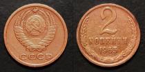Аукцион: лот СССР 1961-1991 2 копейки Не указан 1965