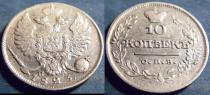 Аукцион: лот 1801 – 1825 Александр I 10 копеек Ag 925 1823