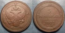 Аукцион: лот 1801 – 1825 Александр I 5 копеек (кольцевик) Медь 1803