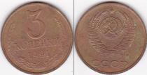 Аукцион: лот СССР 1961-1991 3 копейки алюминевая бронза 1991